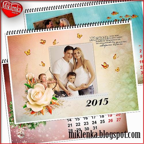 ...1. Скрап-странички в PSD (PNG - 13 штук, которые содержат надписи и календарная сетка на 2015 год). .
