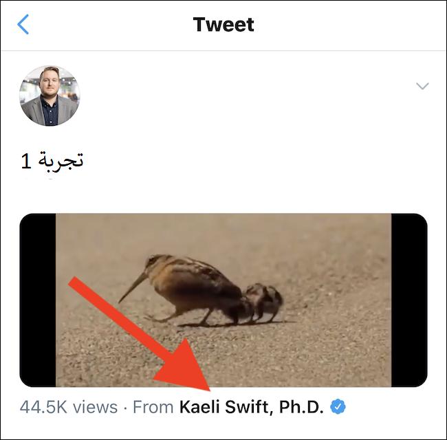 تغرد مع فيديو مضمن من iPhone