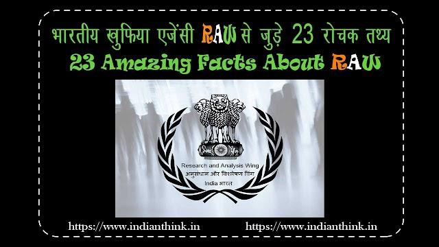 भारतीय खुफिया एजेंसी रॉ (RAW) से जुड़े 23 रोचक तथ्य | 23 Amazing Facts About RAW