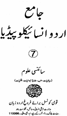 urdu-encyclopedia-free-download-pdf