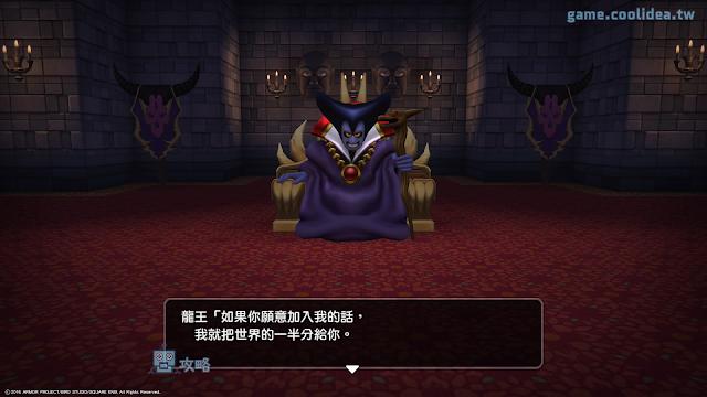 PS4 勇者鬥惡龍 創世小玩家 攻略一覽