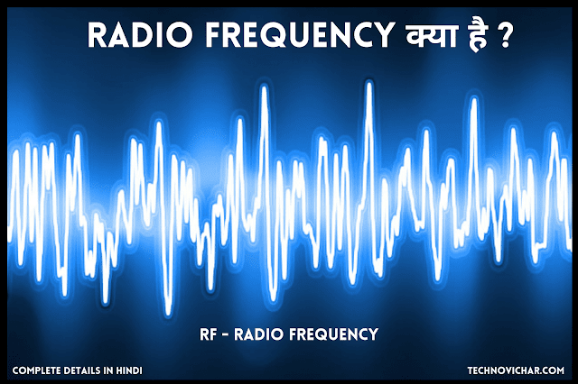 RF_Radio_Frequency_Meaning_in_Hindi