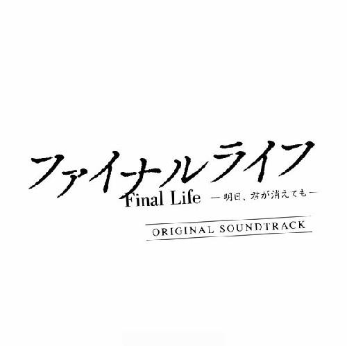 TAEMIN, TAEYEON, EXO-CBX – Final Life – Ashita Kimiga Kietemo (Original Motion Picture Soundtrack) – EP