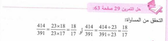 حل تمرين 29 صفحة 63 رياضيات للسنة الأولى متوسط الجيل الثاني