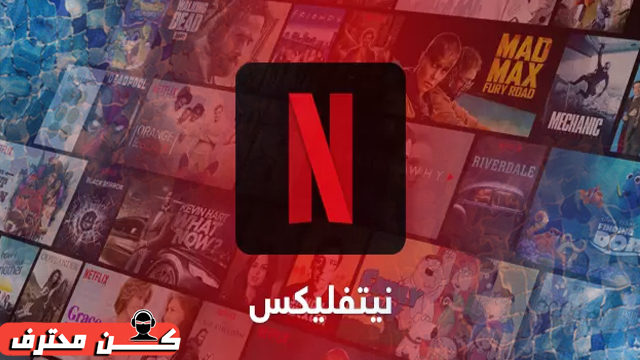 تحميل تطبيق Netflix لمشاهدة الافلام والمسلسلات 2020