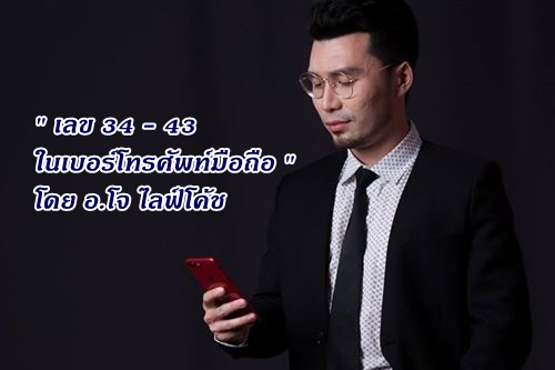 ความหมายของเลข 34 - 43 ในเบอร์โทรศัพท์มือถือ