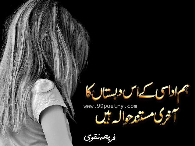 Udaasi Poetry in Roman Urdu -Poet Fariha Naqvi
