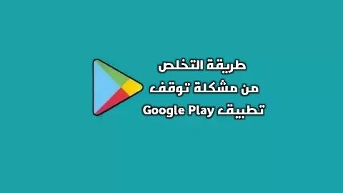 الحل النهائي لتوقف متجر جوجل بلي بعد الحظر و اجراء التحديثات الاخيرة