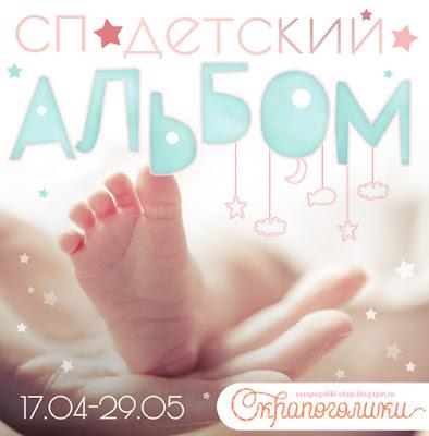 """СП """"Детский альбом"""" в Скрапоголиках!"""