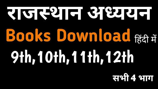 Rajasthan Adhyayan Books PDF
