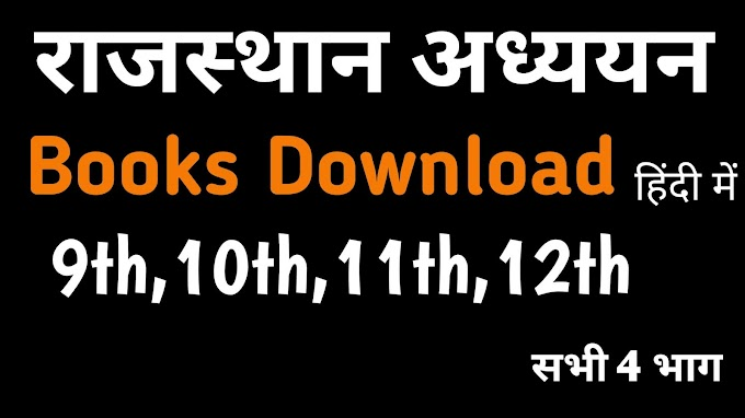 [FREE] DOWNLOAD BSER/RBSE Rajasthan Adhyayan Books Latest PDF