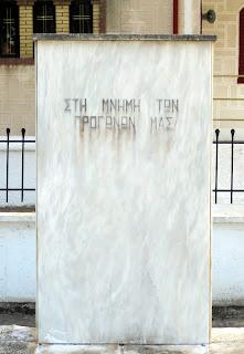 το μνημείο πεσόντων στη Νέα Καρδιά