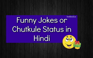 Funny Jokes And Chutkule Status in Hindi 2019
