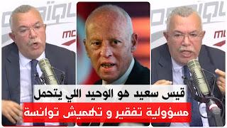 (بالفيديو) نور الدين البحيري رئيس الجمهورية هو المسؤول في.....