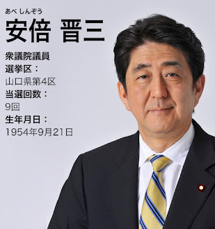 日本の総理大臣 安倍晋三さん