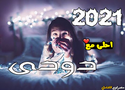 2021 احلى مع دودى
