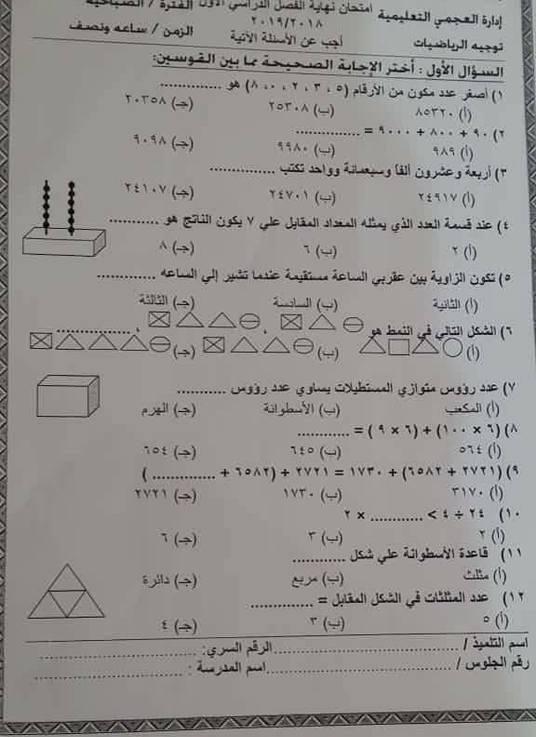 امتحان الرياضيات للصف الثالث الابتدائي ترم أول 2019 إدارة العجمي - موقع مدرستى