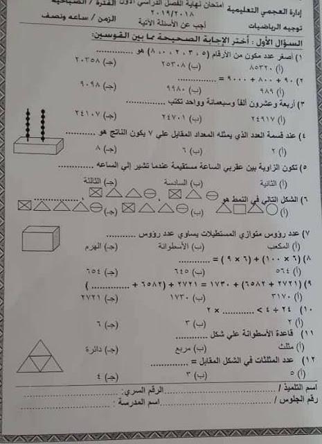 امتحان الرياضيات للصف الثالث الابتدائي ترم أول 2019 إدارة العجمي التعليمية
