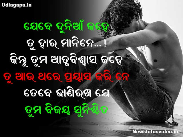 Odia sad Shayari Photo