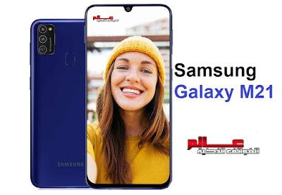 مواصفات و سعر موبايل و هاتف/جوال/تليفون سامسونج جالاكسي Samsung Galaxy M21 - الامكانيات/الشاشه/الكاميرات/البطاريه سامسونج جالاكسي Samsung Galaxy M21 - ميزات سامسونج جالاكسي Samsung Galaxy M21 - مواصفات سامسونج جالاكسي ام 21 .