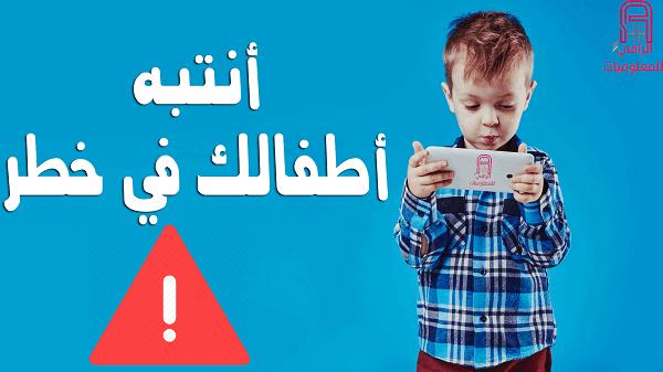 أنتبه أطفالك في خطرً من الأعلانات على الهواتف الذكية