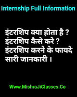 Internship Kya Hota Hai
