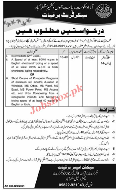 electricity-department-ajk-jobs-2021-application-form