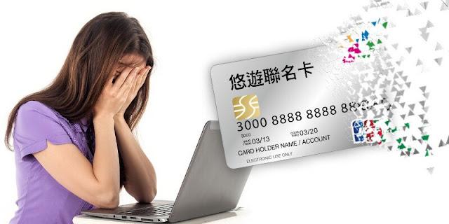 幫QQ。站長沒有搶到JCB悠遊卡自動加值10%的替代方案 | SourSoul 信用卡快爆