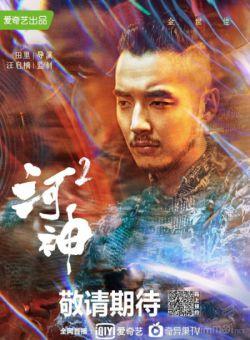 Hà Thần 2 - Tientsin Mystic 2 (2020)