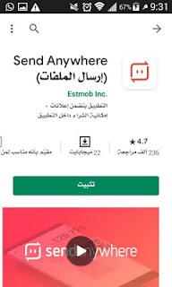 شرح واستخدام برنامج Send Anywhere