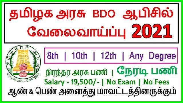 TN GOVT BDO Office Recruitment 2021 Tamilnadu | COLLECTOR OFFICE RECRUITMENT 2021 | தமிழக அரசு வேலைவாய்ப்பு 2021