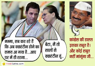 jokes-congress-satire , कांग्रेस पर जोक्स व्यंग्य, कांग्रेस पर कटाक्ष