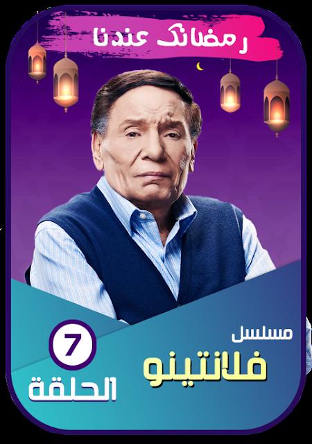 مشاهدة مسلسل فلانتينو الحلقه 7 السابعه - (ح7)