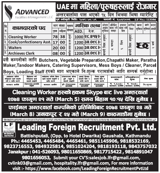 Jobs in UAE for Nepali, Salary Rs 38,098