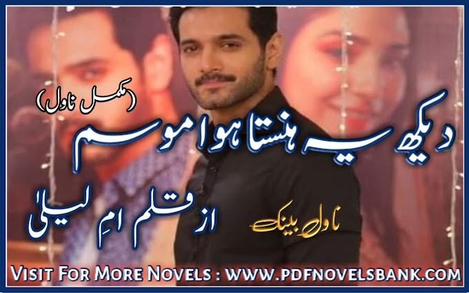Dekh Ye Hansta Howa Mousam by Ume Laila Novel Complete Pdf Download