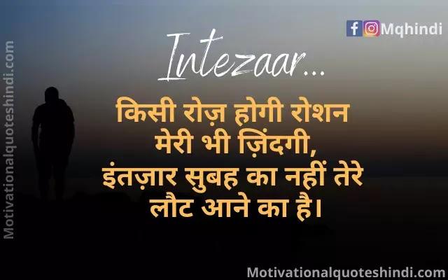 Intezar Nahi Karna Shayari