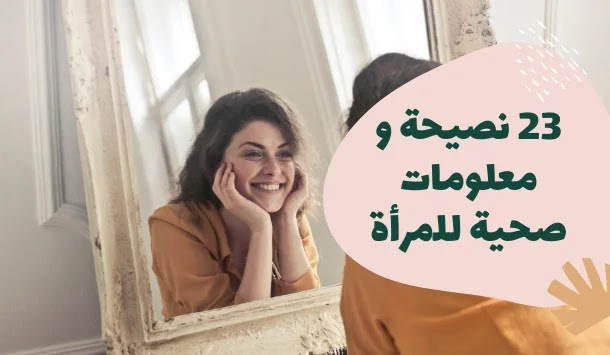 23 نصيحة و معلومات صحية للمرأة