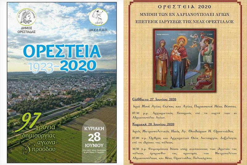 Ορέστεια 2020: Εκδηλώσεις τιμής και μνήμης για τη συμπλήρωση 97 χρόνων από την ίδρυση της Νέας Ορεστιάδας