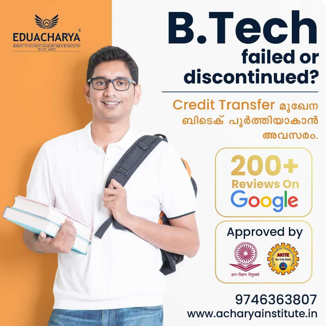 b-tech credit transfer EduAcharya Institute