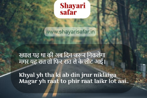 Best Chiraag shayari in hindi