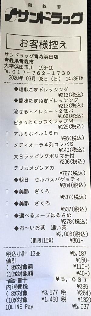 サンドラッグ 青森浜田店 2020/3/8 のレシート