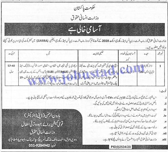 Jobs in Ministry of Human Rights Nov 2020