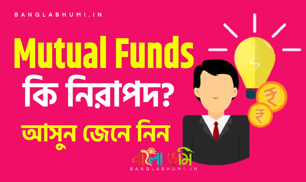 Are Mutual Funds Safe ? Know All About Mutual Funds