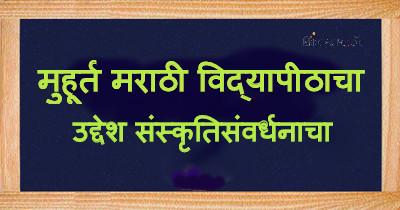 मुहूर्त मराठी विद्यापीठाचा – उद्देश संस्कृतिसंवर्धनाचा (Appeal for Marathi language university)