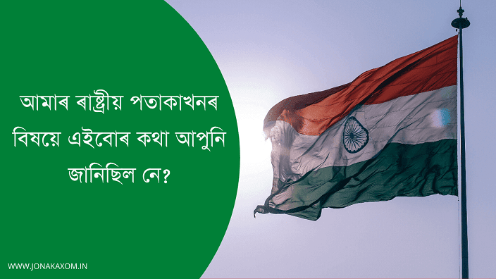 Some Facts About Indian Flag In Assamese