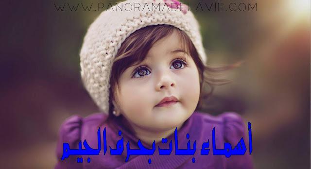 أسماء بنات بحرف الجيم -  أسماء بنات 2020