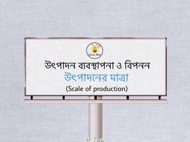 উৎপাদন ব্যবস্থাপনা ও বিপনন: উৎপাদনের মাত্রা (Scale of production)