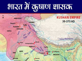 Bharat me Kushan Vans