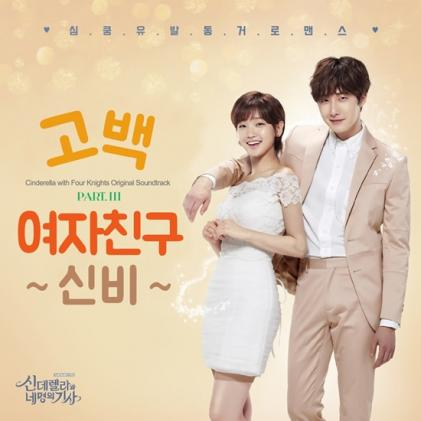 Lyric : SinB (GFRIEND) Ft. Si Jin - Confession (OST. Cinderella & Four Knights)