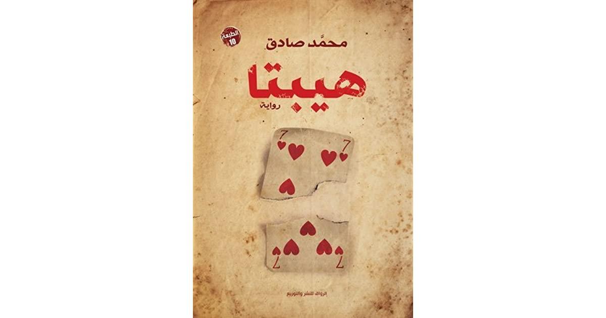 """تلخيص أجمل الروايات المصرية للكاتب محمد صادق """"هيبتا"""""""